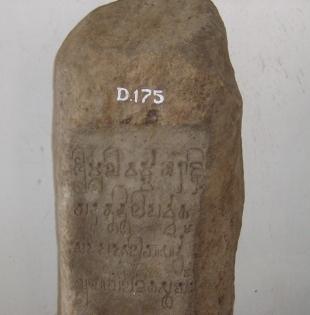 Hasil gambar untuk prasasti Nalanda